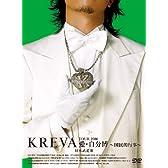 KREVA TOUR2006愛・自分博 ~国民的行事~日本武道館 [DVD]