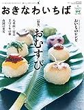 おきなわいちば Vol.27(2009Autumn)―つくる人と食べる人をつなぐ、暮らしと食のマガジン (Leaf MOOK) 画像