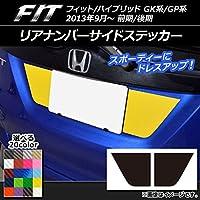 AP リアナンバーサイドステッカー カーボン調 ホンダ フィット/ハイブリッド GK系/GP系 前期/後期 2013年09月~ ボルドー AP-CF2286-BD 入数:1セット(2枚)