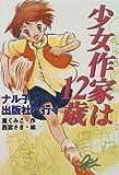 少女作家は12歳―ナル子、出版社へ行く (ポプラ ポップ ストーリーズ)