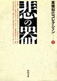 [高橋和巳]の悲の器 高橋和巳コレクション (河出文庫)