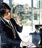 【メーカー特典あり】Piano Love the Movie~Music Documentary Film~ [Blu-ray](メーカー多売:A5クリアファイル付)