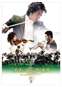 ベートーベン・ウィルス~愛と情熱のシンフォニー~ DVD BOX II