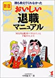 新版 誰も教えてくれなかったおいしい退職マニュアル―50万円は絶対トクするポイントと手続きのしかた (KOU BUSINESS)