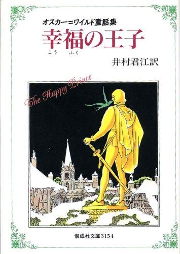 幸福の王子―オスカー・ワイルド童話集の詳細を見る