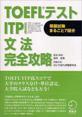 TOEFLテストITP(団体受験) 文法完全攻略の詳細を見る