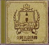 ストファイHジェネ祭り~LIVE甲子園~全国大会決勝 SHIBUYA AX/