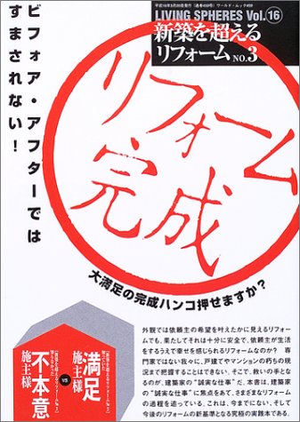新築を超えるリフォーム (No.3) (ワールド・ムック—Living spheres (459))