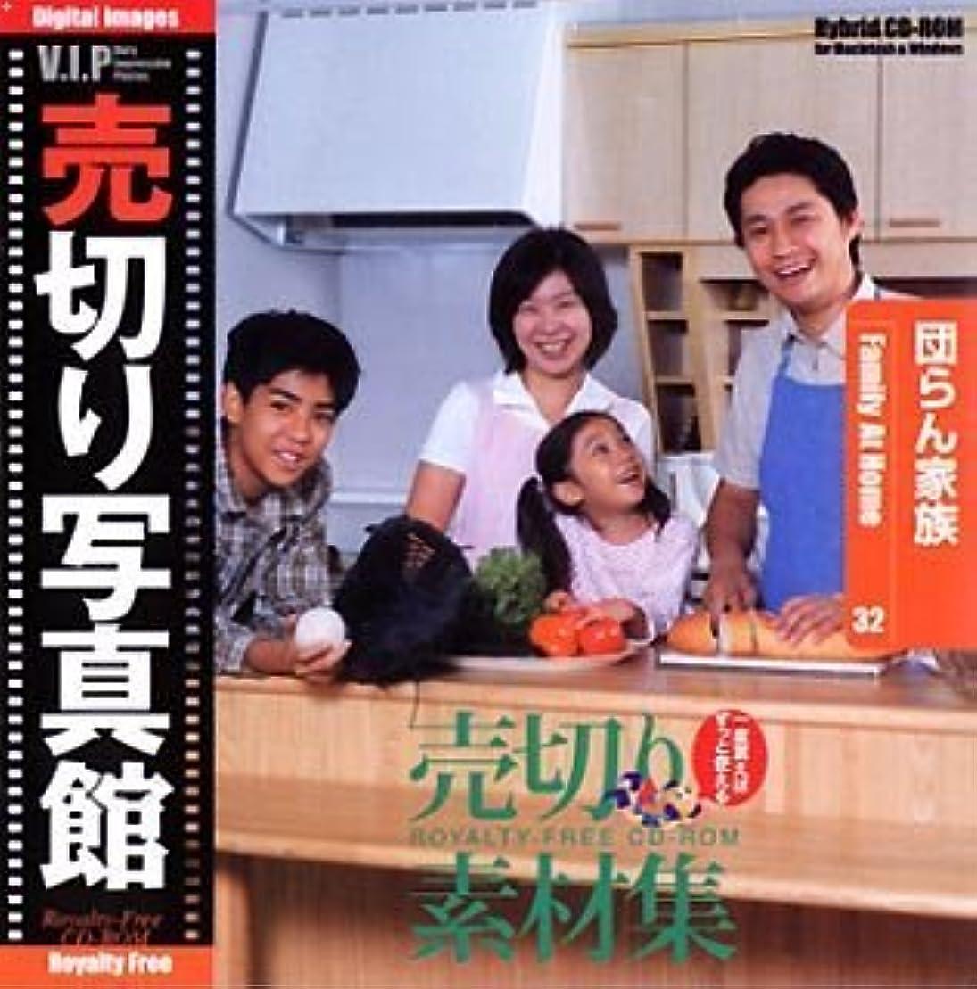 葉現像ランチ売切り写真館 VIPシリーズ Vol.32 団らん家族