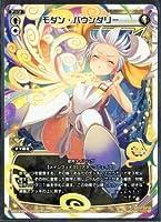 【シングルカード】WD13)モダン・バウンダリー/白/ST WD13-008