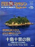 GajA (ガジャ) 2006年 08月号 [雑誌] 画像