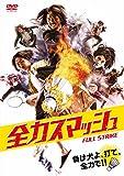 全力スマッシュ [DVD]