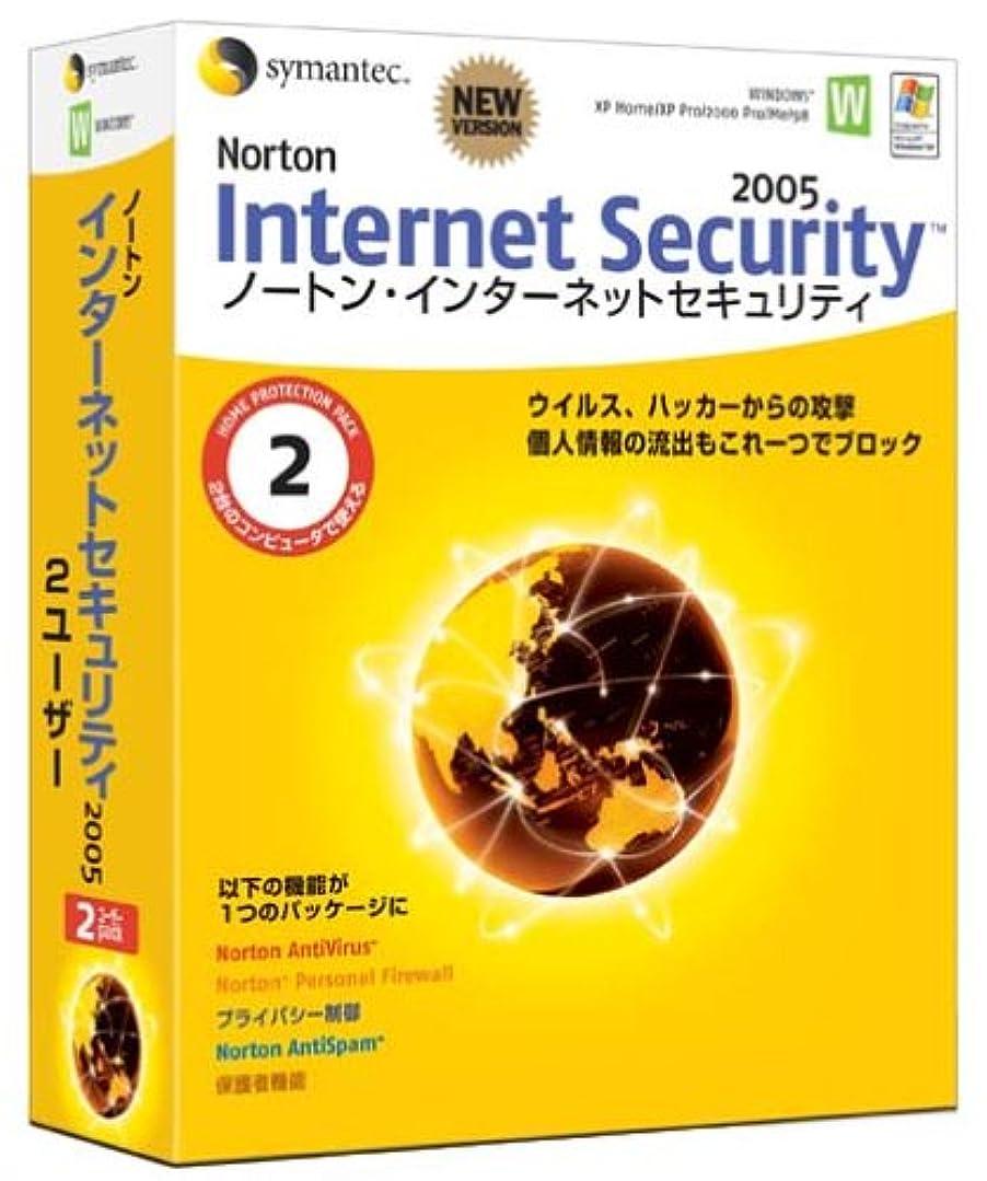 レポートを書く頑張る細菌ノートン?インターネットセキュリティ 2005 2ユーザー?パッケージ