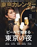 東京カレンダー 2017年 08 月号 [雑誌]
