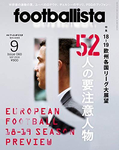 月刊フットボリスタ 2018年9月号