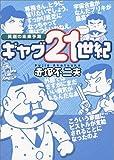 ギャグ21世紀 / 赤塚 不二夫 のシリーズ情報を見る
