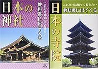 これだけは知っておきたい教科書に出てくる日本の神社仏閣(全2巻セット)