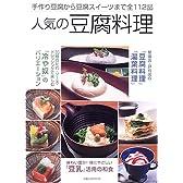 人気の豆腐料理―手作り豆腐から豆腐スイーツまで全112品 (旭屋出版MOOK)