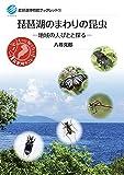 琵琶湖のまわりの昆虫 (琵琶湖博物館ブックレット)