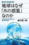 「地球はなぜ「水の惑星」なのか 水の「起源・分布・循環」から読み解く地球史...」販売ページヘ