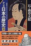 マンガ日本の歴史 (38) 野暮が咲かせた化政文化 (中公文庫)