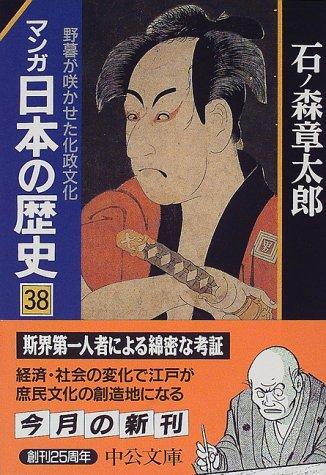 マンガ日本の歴史 (38) 野暮が咲かせた化政文化 (中公文庫)の詳細を見る