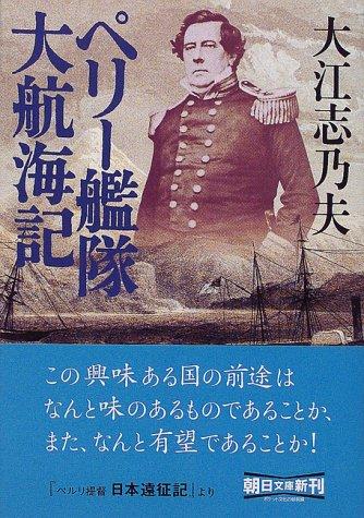 ペリー艦隊大航海記 (朝日文庫)の詳細を見る