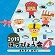 2019 はっぴょう会(4) まわるよ おすし