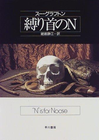 縛り首のN (Hayakawa novels)の詳細を見る