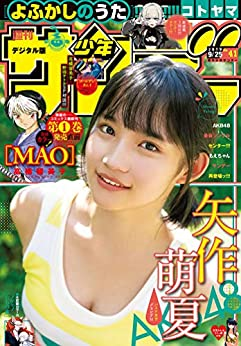 [雑誌] 週刊少年サンデー 2019年41号