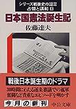 日本国憲法誕生記―シリーズ戦後史の証言・占領と講和〈4〉 (中公文庫)