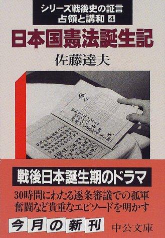 日本国憲法誕生記―シリーズ戦後史の証言・占領と講和〈4〉 (中公文庫)の詳細を見る