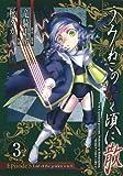 うみねこのなく頃に散 Episode5:End of the golden witch(3) (ガンガンコミックスJOKER)