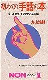 初めての手話の本―楽しく覚え、すぐ使える基本編 (ノン・ブック)