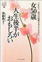 女50歳人生後半がおもしろい―これから二度目の収穫をめざすあなたへ (MINERVA WOMEN'S LIBRARY)