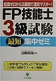 FP技能士3級試験最短集中ゼミ