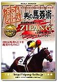 男の馬券術 競馬情報サイトジパングで3連単を獲る!ジパングスターターパック