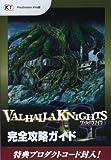 ヴァルハラナイツ3 GOLD 完全攻略ガイド