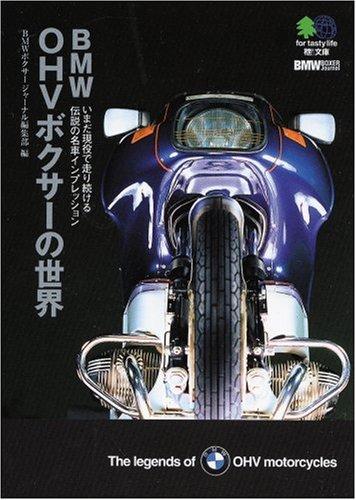 BMW OHVボクサーの世界—いまだ現役で走り続ける、伝説の名車インプレッション (エイ文庫)