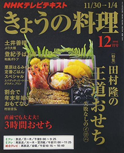 NHKテキスト きょうの料理 2015年 12 月号 [雑誌]の詳細を見る