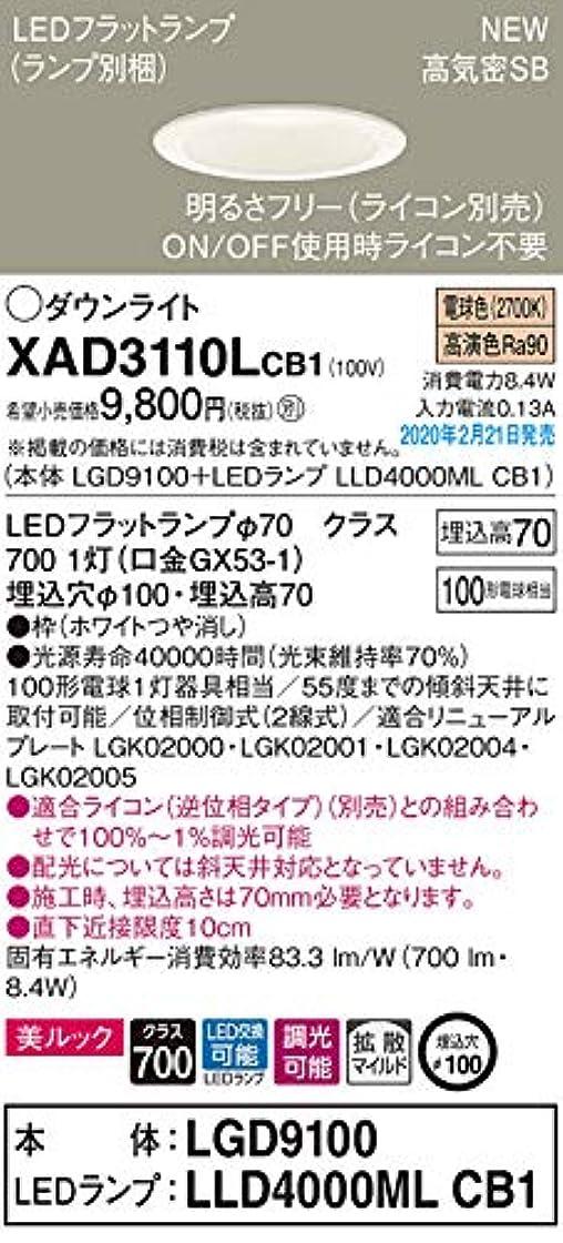 金銭的な震えるシェルパナソニック照明器具(Panasonic) 天井埋込型 LED(電球色) ダウンライト 美ルック?浅型7H?高気密SB形?拡散タイプ(マイルド配光) 調光タイプ(ライコン別売) 埋込穴φ100 XAD3110LCB1
