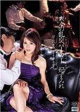 大人の乱交パーティー 妃すみれ [DVD]
