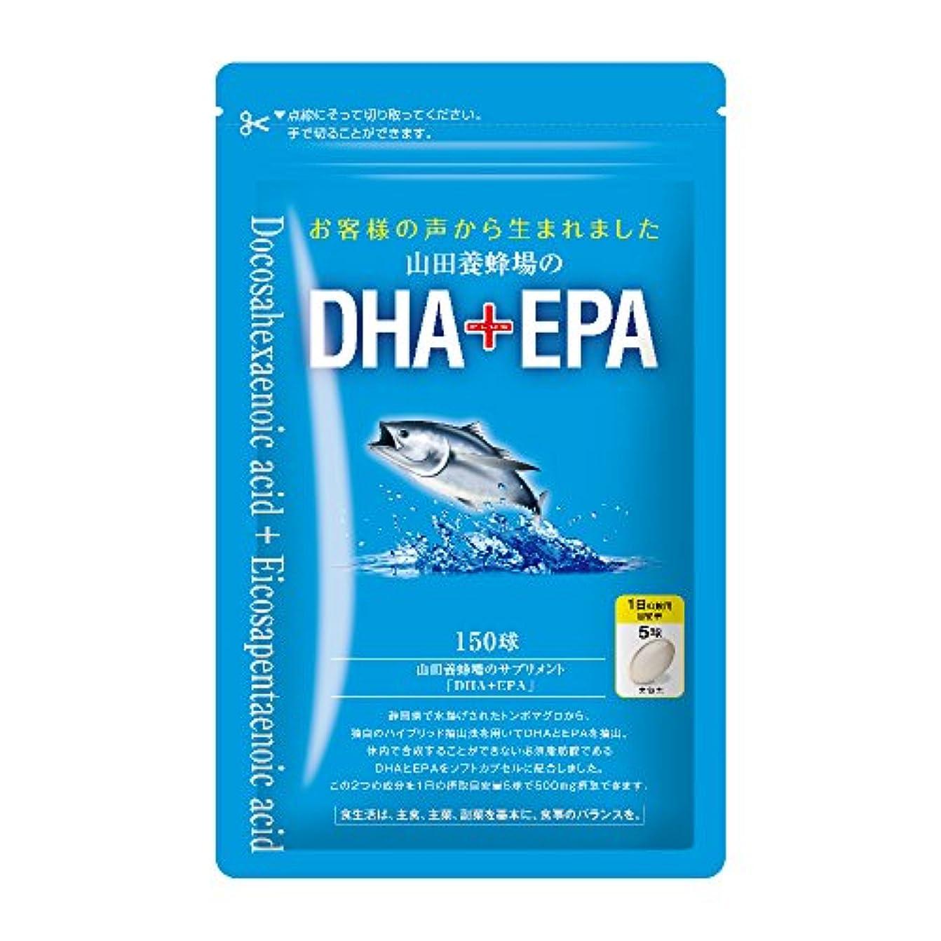 占める生きている条約DHA+EPA 1袋(150球) DHA+EPA <150 tablets> In a bag