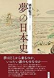 「夢の日本史」販売ページヘ