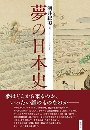 夢の日本史