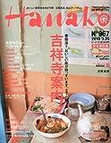Hanako ( ハナコ ) 2010年 3/25号 [雑誌] 画像