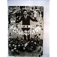 トモさんのえげれす留学 (1971年)