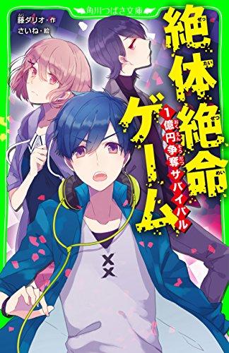 絶体絶命ゲーム 1億円争奪サバイバル (角川つばさ文庫)の詳細を見る