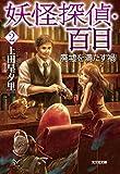 妖怪探偵・百目2〜廃墟を満たす禍〜 (光文社文庫)