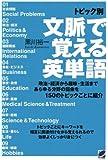 トピック別文脈で覚える英単語(CDなしバージョン)